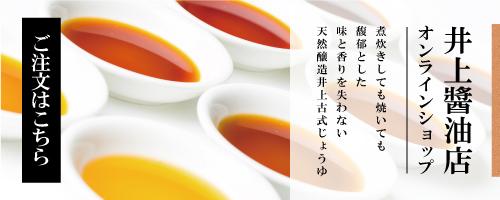 井上醤油店オンラインショップ